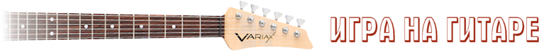 Игра на гитаре: уроки, аккорды, статьи