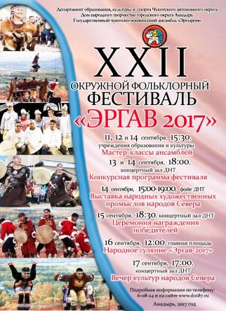 XXII окружной фольклорный фестиваль «Эргав-2017» стартовал в столице Чукотки