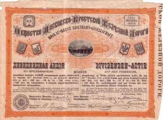 Французы хотят получить от русских 30 млрд евро за долги Российской империи