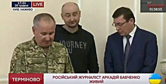 Бабченко воскрес: Убийство журналиста оказалось провокацией СБУ