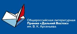 Чукотские авторы могут принять участие в Общероссийской литературной премии «Дальний Восток» им. В.К. Арсеньева