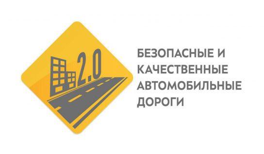 Более 12 км автодорог отремонтируют на Чукотке в 2019 году в рамках нацпроекта «Безопасные и качественные автомобильные дороги»