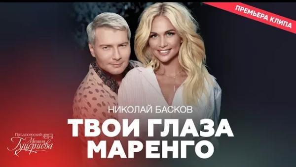 Текст песни «Николай Басков — Твои глаза маренго»