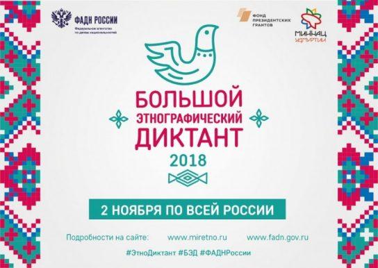 Жители Чукотки первыми в России написали Большой этнографический диктант