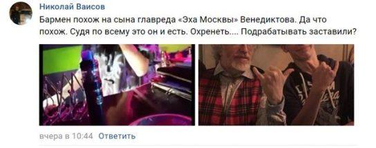 Сын журналиста Венедиктова замешан в нелегальном бизнесе в Москве