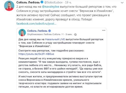 Соболь и Навального поймали за руку на попытке присвоить победу защитников Измайловского Вернисажа