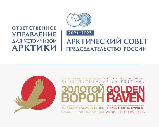 Кинофестиваль «Золотой ворон» получит президентский грант на реализацию проектов в области культуры, искусства и креативных индустрий