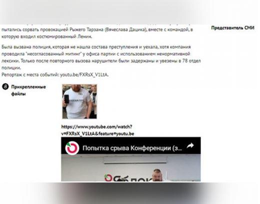 Проамериканский «Голос» фальсифицирует нарушения на выборах в Петербурге