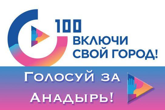 Проект молодёжи Анадыря вошёл в восьмёрку лучших по программе «100 городских лидеров»
