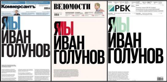 РБК, «КоммерсантЪ» и «Ведомости» превратили арест Голунова в прибыльную саморекламу