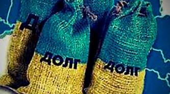 Украина стала пожизненной рабыней МВФ