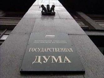 Госдума ответила США на дискриминацию российских СМИ