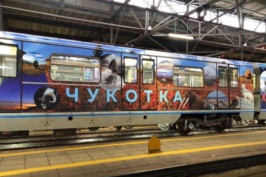 Вагон Чукотки в третий раз вышел на кольцевую линию московского метро