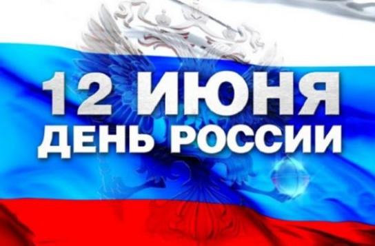Кто и как нас поздравлял с Днем России