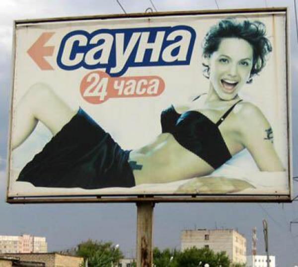 Российская реклама и западные звезды шоу-бизнеса