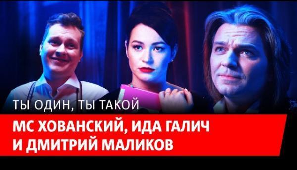 Текст Дмитрий Маликов, MC Хованский и Ида Галич — Ты один, ты такой