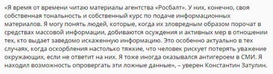 «Росбалт» поплатился за клевету и ложь обысками в редакции