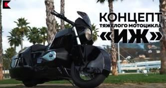 Концерн «Калашников» представил тяжелый мотоцикл «Иж» для проекта «Кортеж»