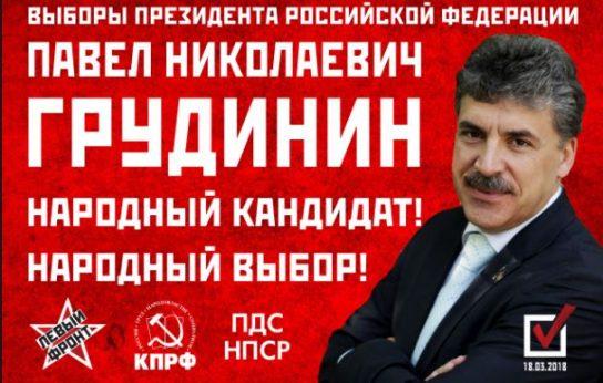 КПРФ предложили переименовать в «Капиталистическую партию РФ»