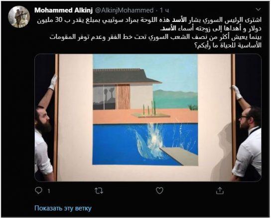 Башар Асад потратил почти 30 миллионов долларов на картину для жены
