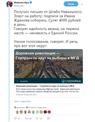 Ошиблись номером: штаб Навального предложил работу Максиму Кацу