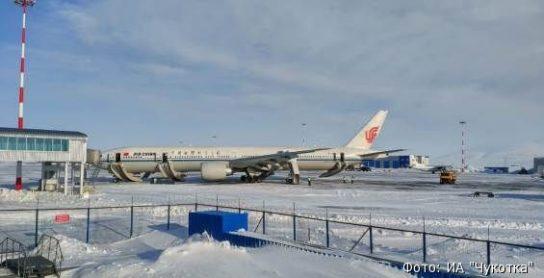Задержавшиеся на Чукотке пассажиры рейса Пекин – Лос-Анжелес благополучно продолжили своё путешествие