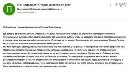 ФАН: Заболевание детей в московских школах было диверсией Соболь