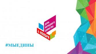 Чукотка отметит День народного единства концертами, историческими круизами и конкурсами