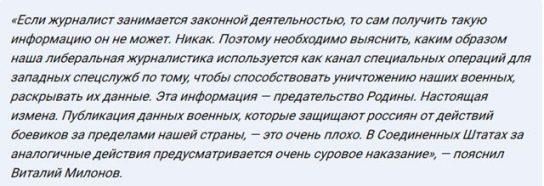 В Госдуме потребовали проверить информацию о связях Короткова с террористами ИГ