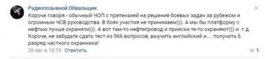 На словах ты Рэмбо, а на деле ЧОП. Олег Криницин и его «РСБ-групп»
