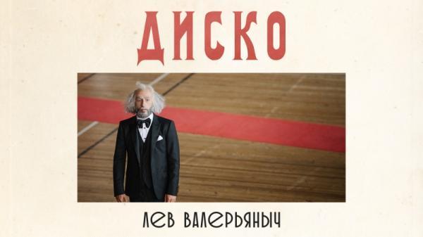 Текст песни «Лев Валерьяныч (L'ONE) — Диско»