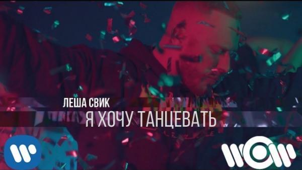 Текст песни «Леша Свик – Я хочу танцевать»