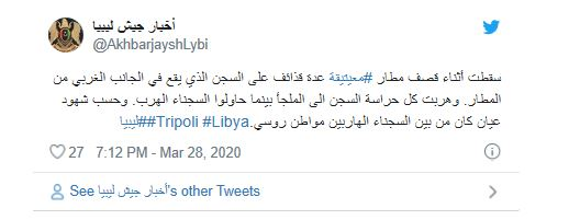 ФЗНЦ сообщил о возможном побеге одного из социологов из ливийской тюрьмы