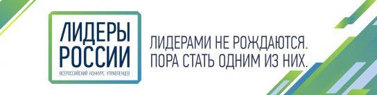 Жители Чукотки подают заявки на участие в конкурсе «Лидеры России»