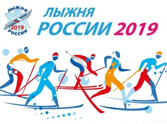 Участники «Лыжни России-2019» в ближайшие выходные смогут сдать норматив ГТО «Бег на лыжах»
