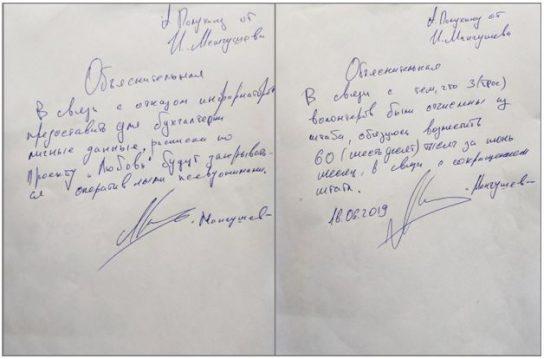 Мангушев предоставил доказательства работы на «Новую газету» по срыву выборов в Мосгордуму