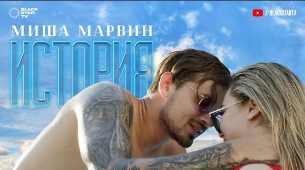 Текст песни «Миша Марвин — История»