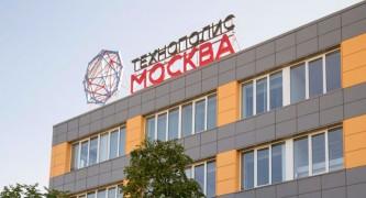 """Единая особая экономическая зона получила фирменное наименование — «Технополис """"Москва""""»"""