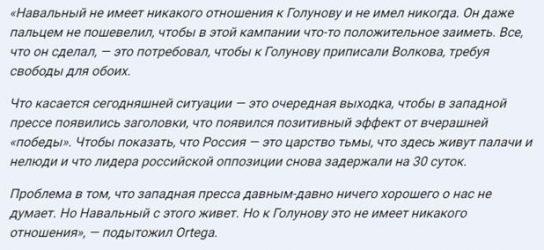 Навальный пристроился к акции в поддержку Голунова, чтобы оттянуть на себя внимание