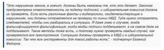 Общественники Москвы призвали наказать навальнистов, рисующих подписи за своих кандидатов в МГД