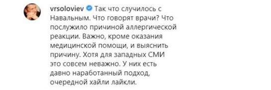 Западные СМИ пытаются распиарить фейковое отравление Навального по схеме Скрипалей