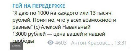 Любитель элитных отпусков Навальный «пожертвовал» арестованным из-за него активистам по тысяче рублей