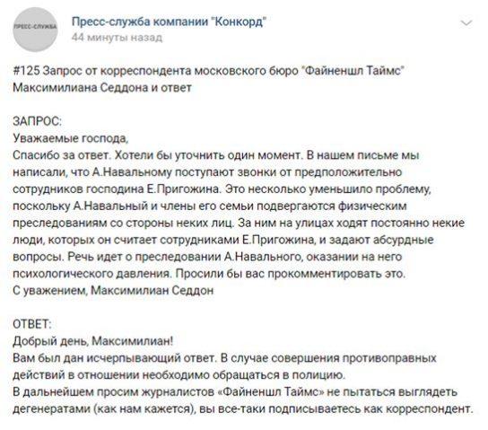 В «Конкорде» призвали иноСМИ перестать доверять фантазиям Навального, чтобы не выглядеть «дегенератами»