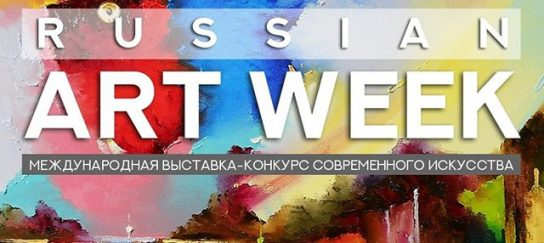 Чукотские художники представят регион на Международной выставке «Russian Art Week – 2019»