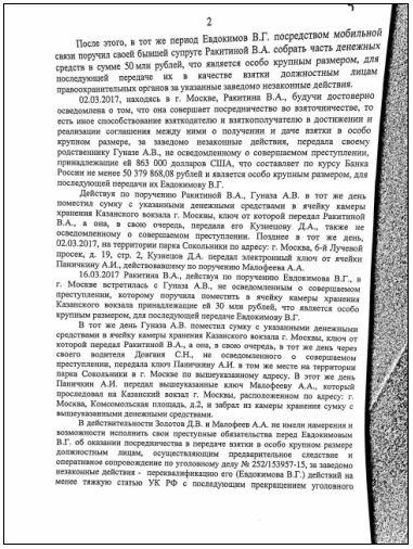 Удастся ли чиновнице из Роскосмоса избежать наказания за взятку 80 млн рублей