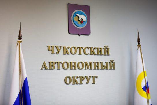 Губернатор Чукотского автономного округа Роман Копин прокомментировал структурные изменения органов исполнительной власти региона