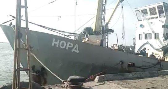 Украина: Арест рыболовецкого судна «Норд» спровоцировала Россия