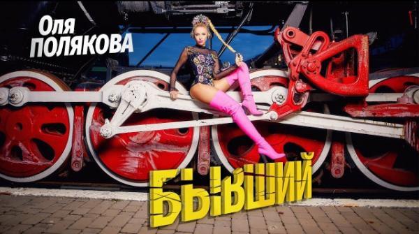 Текст песни «Оля Полякова — Бывший»