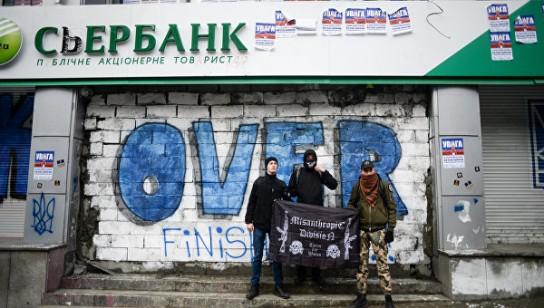 Украина придумала, как заработать на санкциях против российского Сбербанка