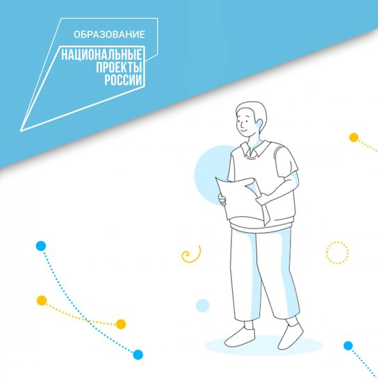 Нацпроект «Образование»: Школьники Чукотки приглашаются на цифровой фестиваль профессий